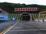 湖南省雪峰山隧道